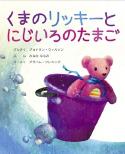 ricky_book